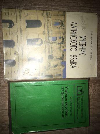 Книга по фармакологии книга латинского языка литература