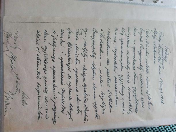 Reprint protokołu z posiedzenia Rady  1926r odręcznie napisane