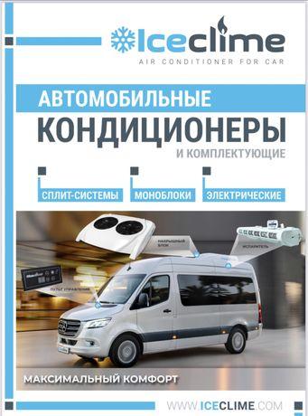 Кондиционеры для микроавтобусов и спец техники