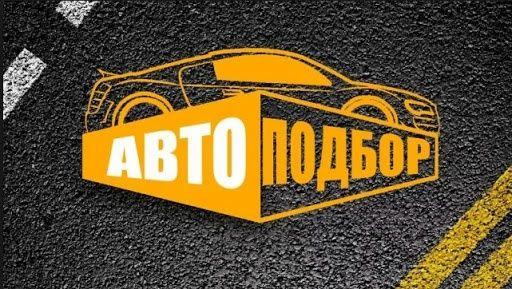Підбір авто, допомога при виборі автомобіля
