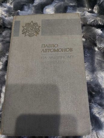 Павло Автомонов
