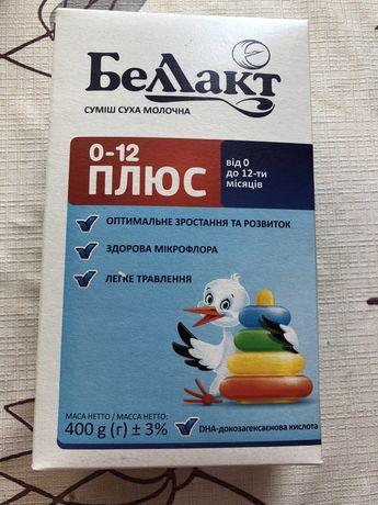Смесь Беллакт 0-12 мес