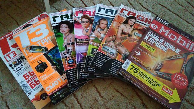 Продам журналы о гаджетах