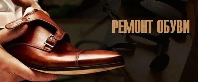 Ремонт обуви взуття и кожгалантереи Киев срочно реставрация на месте