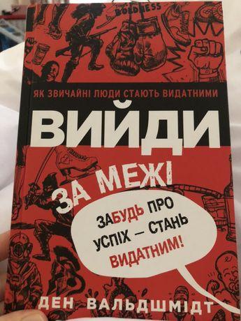 Книга, книжка Ден Вальдшмідт «Вийди за межі»