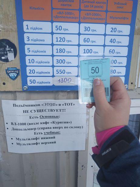 Skipass Билеты на подъемник Драгобрат