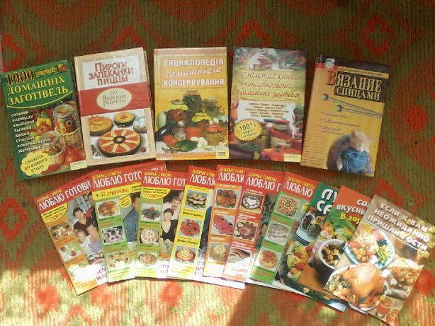 книги по кулинарии+подарок