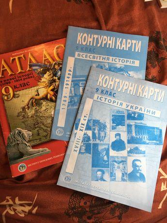 Атлас всесвітня історія 9 клас контурні карти всесвітня історія та укр