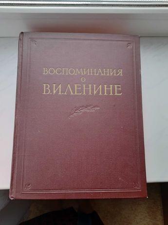 """Книга """"Воспоминание о В. И. Ленине"""", 1956 г., 1 том."""