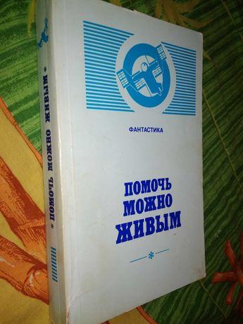 Сборник фантастики