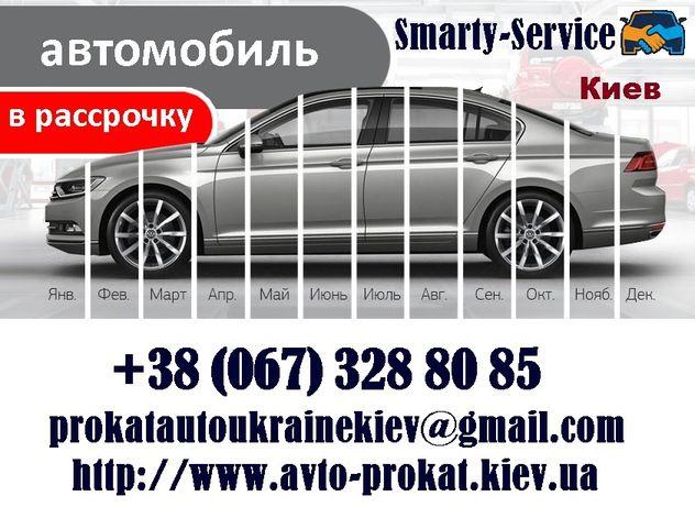 Авто в рассрочку / аренда авто с выкупом