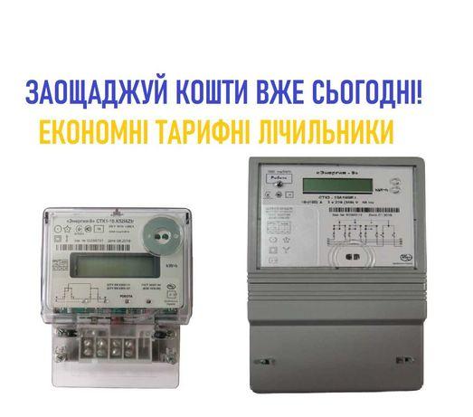 Економний Лічильник тарифний зонний однофазний трифазний 5-100А