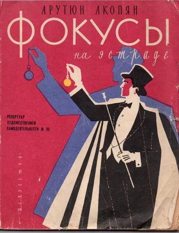 """Книга """"Фокусы на эстраде"""""""