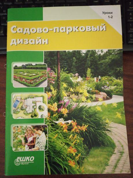 ЕШКО садово-парковый дизайн