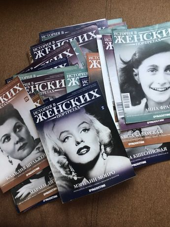 История в женских портретах / Журнал, коллекция журналов, колекція