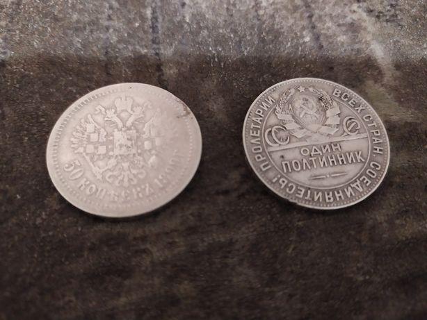 Монеты полтинники . серебро