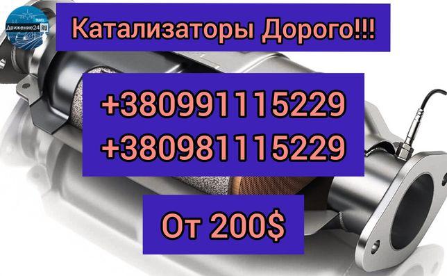 Купим ДОРОГО катализатор Скупка Сажевые фильтры Кат