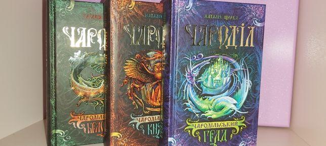 """Серія """"Чароділ"""". Комплект з трьох книг"""