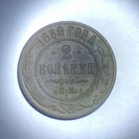 Медная монетка номиналом 2 копейки 1869 года