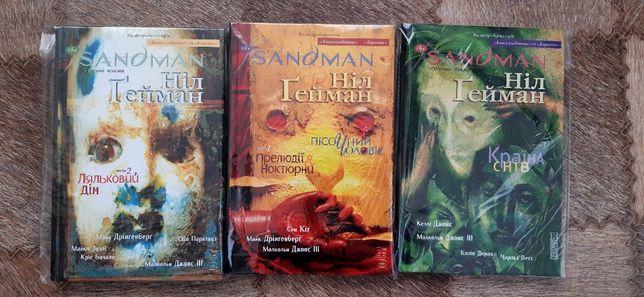 The Sadman. Пісочний чоловік. 1-3 Ніл Гейман