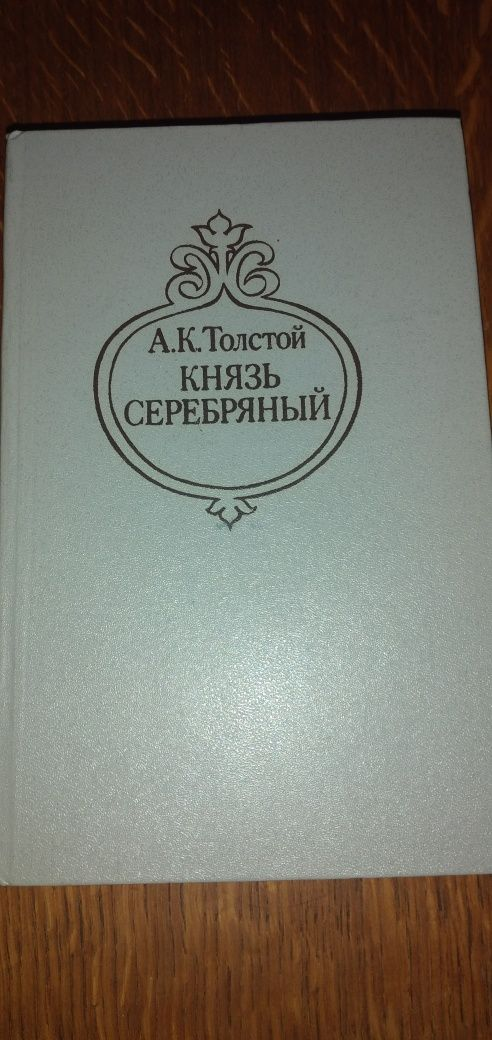 А.К.Толстой  Князь Серебряний