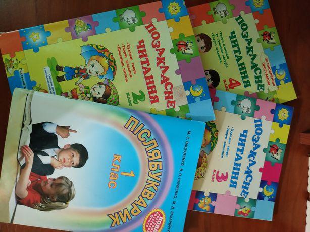 Книжки позакласне читання