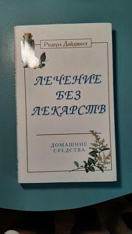 """Книга """"Лечение без лекарств"""""""
