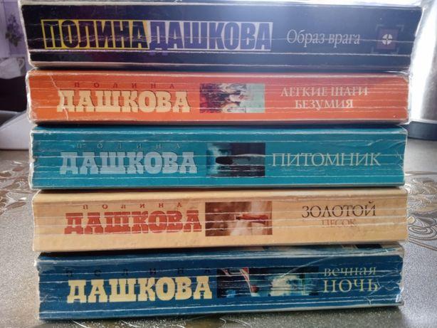 """Детективы Дашкова""""Питомник""""Лёгкие шаги безумия""""Вечная ночь""""Образ врага"""