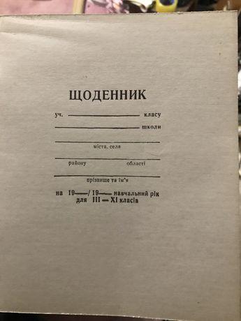 Дневник ретро школьный (щоденник ретро шкільний)