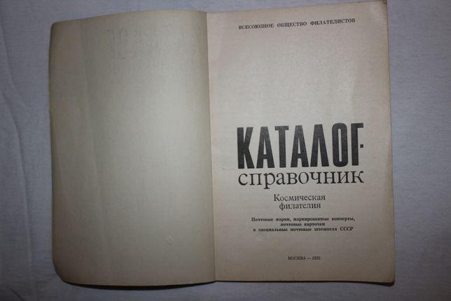 Каталог Справочник ,,Космическая Филателия,, изд.1970 г.