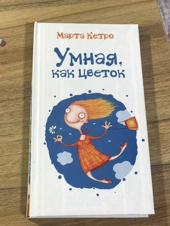 Женская Книга