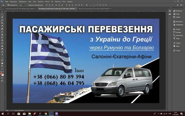 Пасажирськи перевезення до греціїї через руминію та болгарію