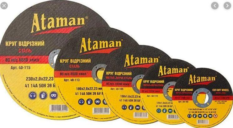 Круг отрезной по металлу ATAMAN (Атаман) 125; 150; 180; 230; 300 Черкассы - изображение 1