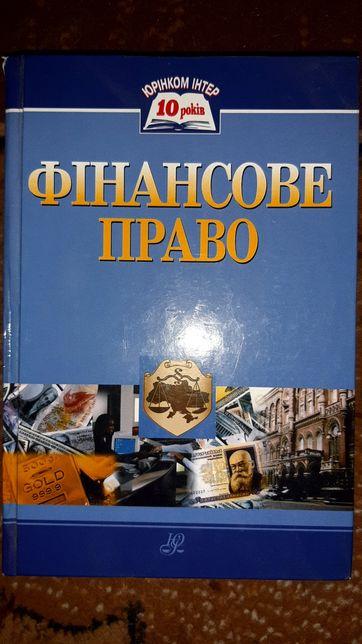 Книга Финансовое право