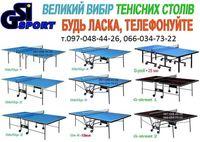 Акція: Тенісний стіл Gk-1. Столы теннисные. Теннис настольный тенисный