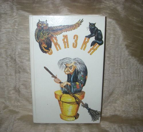 Сказки сборник детские книги