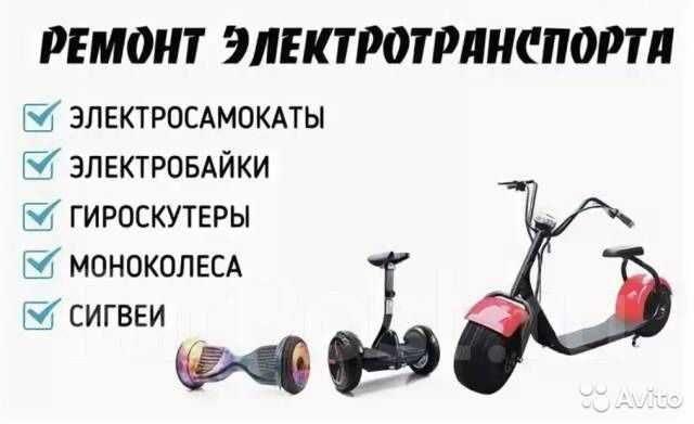Ремонт гироскутера, гироборда, моноколеса, электросамокат, сигвей