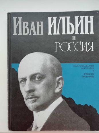Иван Ильин и Россия. Ю. Лисица. История России.