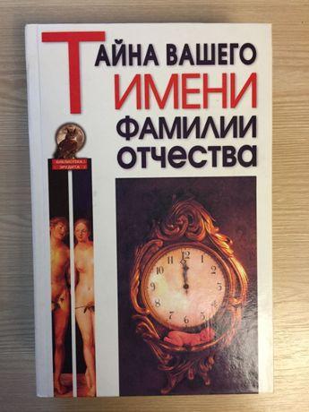 """Книга """"Тайна вашего имени"""""""