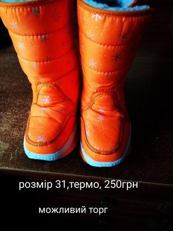 Термо чоботи ,сапоги