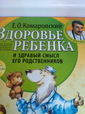 """Е. О. Комаровский """"Здоровье ребенка"""" книга"""