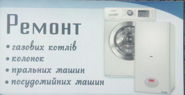 Ремонт пральних машин посудомийних машин газових котлів на дому