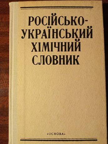 Русско-украинский химический словарь