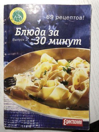 Рецепты за 30 минут