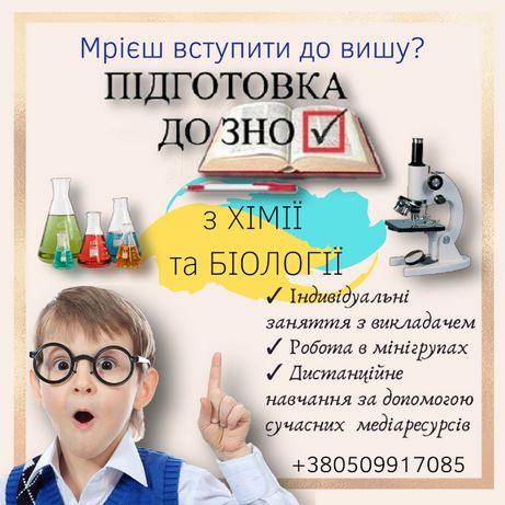 Репетитор з хімії та біології. Підготовка до ЗНО та ДПА