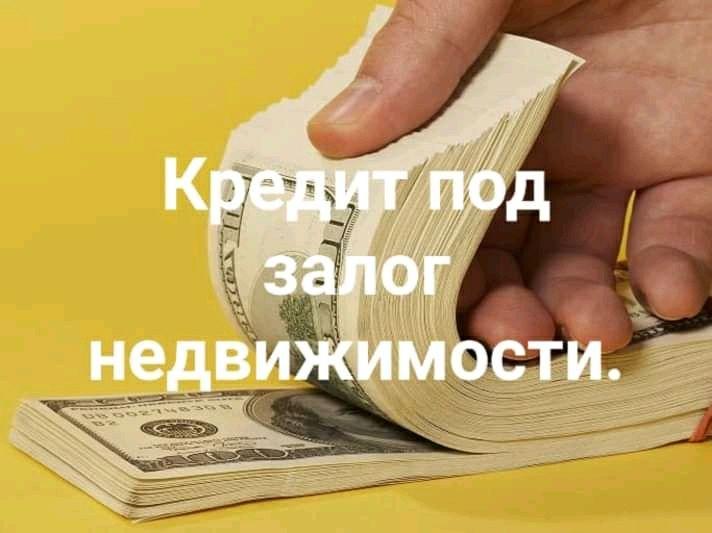 АКЦИЯ 1,5% Кредит, деньги в долг под залог от частного инвестора!