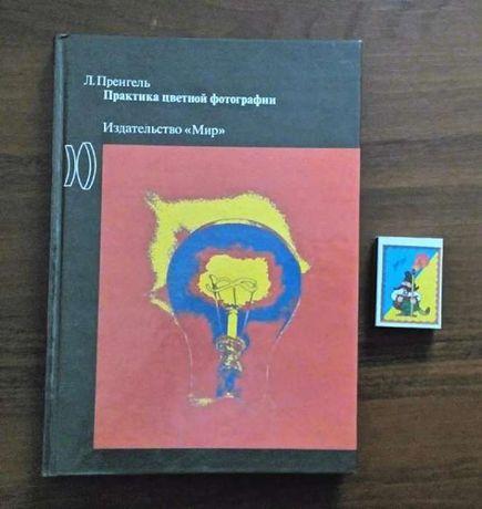 Практика цветной фотографии Съемка Фото Композиция