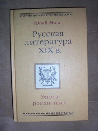 Rosyjska literatura XIX wieku Epoka romantyzmu po rosyjsku Jurij Mann