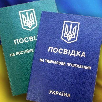 Прописка (регистрация места жительства) в Запорожье