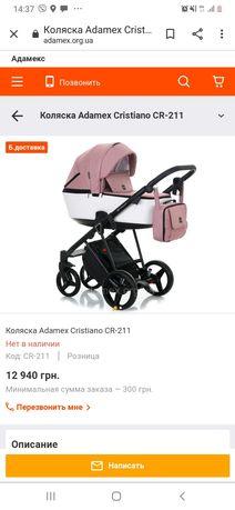 Дитяча коляска Adamex Cristiano
